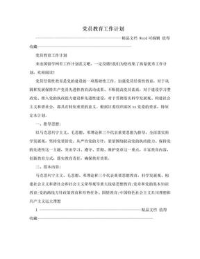 党员教育工作计划.doc