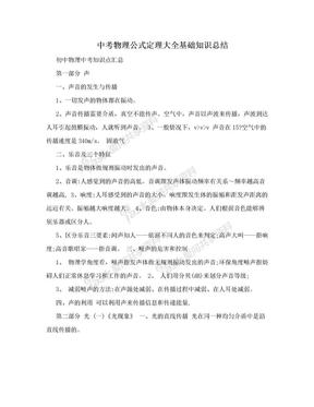 中考物理公式定理大全基础知识总结.doc