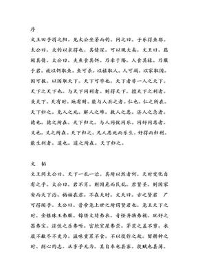 群书治要 六韬.doc