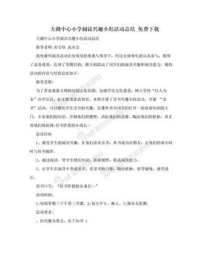 大湖中心小学阅读兴趣小组活动总结_免费下载.doc