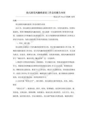 幼儿园党风廉政建设工作总结报告内容.doc