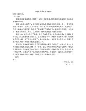 农村危房改造申请补助报告.doc