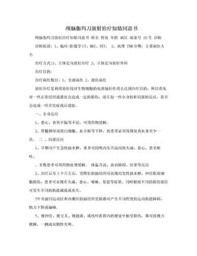 颅脑伽玛刀放射治疗知情同意书.doc