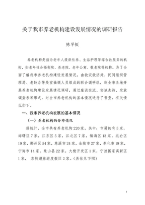 我市养老机构建设发展的调研报告2.doc