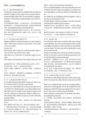 四十二天学会英语的模范短1.doc