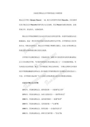 历届夏季奥运会吉祥物形象设计回顾赏析.doc