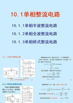 模电_课件10.2_整流电路.ppt