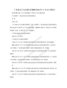 广东省人口与计划生育条例(2008年11月28日修订).doc