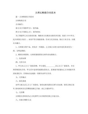 大理石购销合同范本.doc