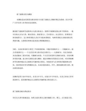 382-6-霍兰德职业性向测验(试题 答案俱全)-15页.doc