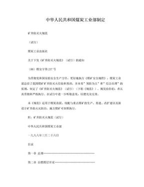 防灭火规范.doc