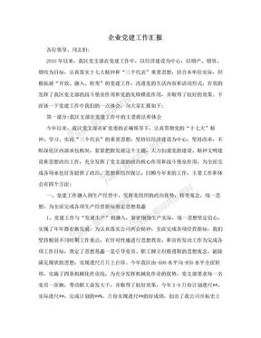 企业党建工作汇报.doc