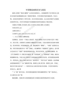 中国梅花画的历史与技法.doc
