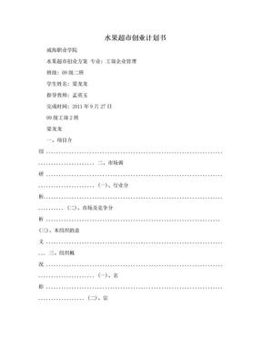 水果超市创业计划书.doc