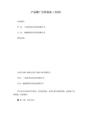 软件推广合作合同.doc