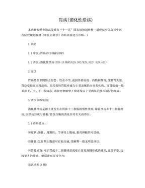 胃疡优势病种诊疗方案.doc
