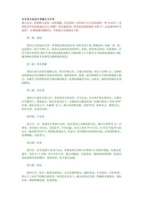 百岁老人抗衰不老秘方大公开.doc