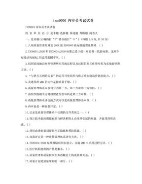 iso9001内审员考试试卷.doc