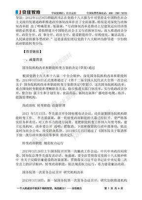 2014国考申论热点政治篇:转变政府职能.doc