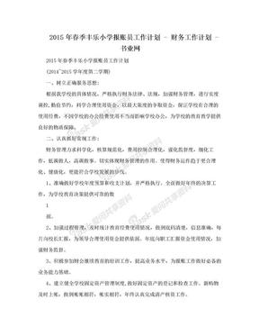 2015年春季丰乐小学报账员工作计划  - 财务工作计划 - 书业网.doc