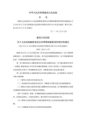 高法关于人民法院赔偿委员会审理国家赔偿案件程序的规定(法释[2011]6号).doc