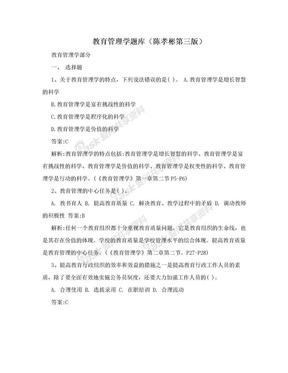 教育管理学题库(陈孝彬第三版).doc