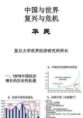 中国与世界复兴与危机(一天).ppt