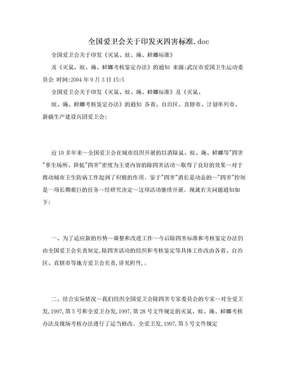全国爱卫会关于印发灭四害标准.doc.doc
