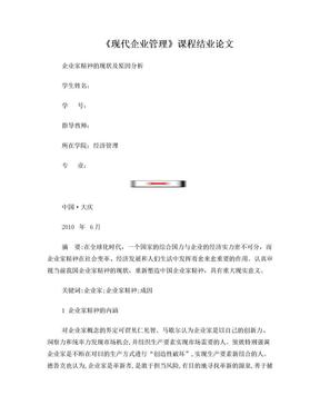 企业家精神的现状及原因分析.doc