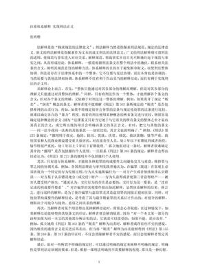 刑法:张明楷文集