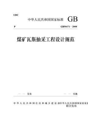 GB 50471-2008 煤矿瓦斯抽采工程设计规范.doc
