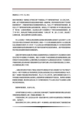 黑道风云二十年.pdf