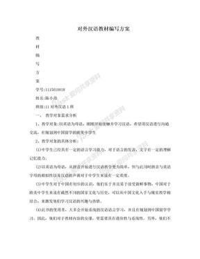 对外汉语教材编写方案.doc