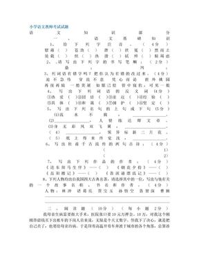 小学语文教师考试试题.doc