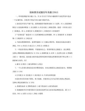 创业教育试题历年真题27015.doc
