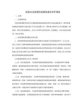 医院应急处置医院感染暴发事件预案.doc