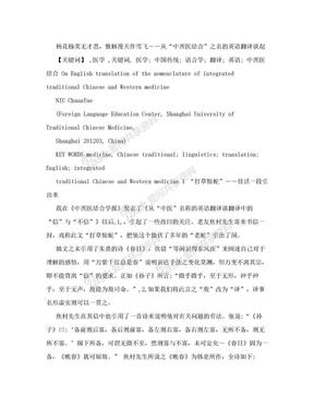 """杨花榆荚无才思,惟解漫天作雪飞――从""""中西医结合""""之名的英语翻译谈起.doc"""