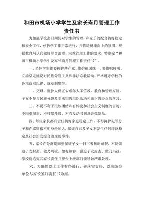 XXX小学斋月管理学生及家长责任书.pdf