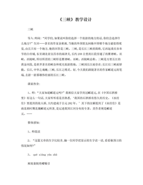 三峡教学设计.doc