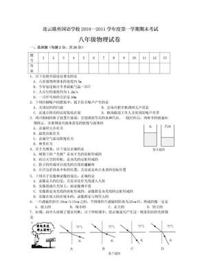 苏教版初二物理上册期末考试试卷.doc