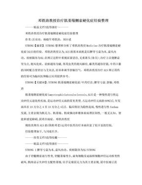 邓铁涛教授治疗肌萎缩侧索硬化症经验整理.doc