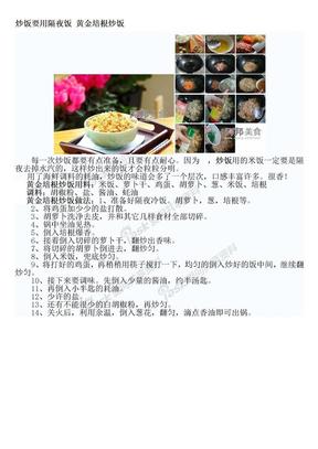 美味食谱_米食篇.doc