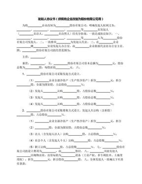 发起人协议书(供现有企业改制为股份有限公司用).docx