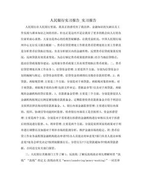 人民银行实习报告_实习报告.doc