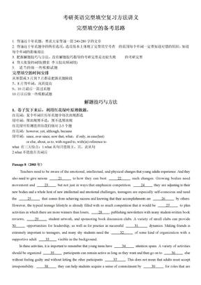 考研英语完形(基础必备).doc