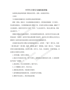 中学生日常行为规范演讲稿.doc