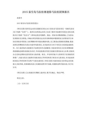 迷你马拉松团体报名承诺书.doc