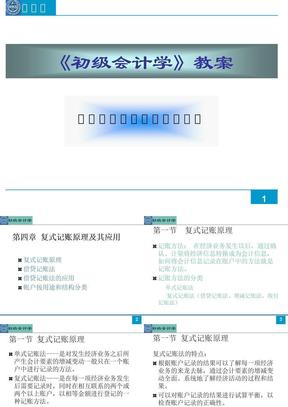人民大学出版社 初级会计学 第五版 朱小平 第四章.ppt
