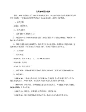 公司年会活动方案.docx