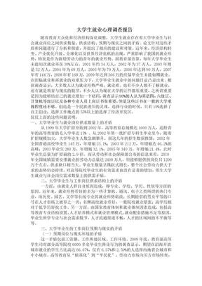 毛概社会调查报告.doc